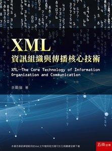 XML─資訊組織與傳播核心技術-cover