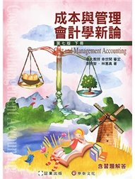 成本與管理會計學新論 (下冊), 7/e-cover