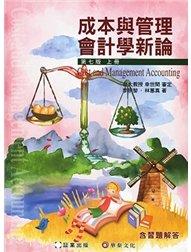 成本與管理會計學新論 (上冊), 7/e-cover