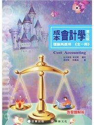 成本會計學:理論與應用 (全一冊), 5/e-cover