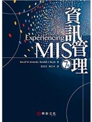 資訊管理, 7/e (Kroenke: Experiencing MIS, 7/e)-cover