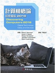 計算機概論:探索電腦 2018 (Vermaat: Discovering Computers 2018: Digital Technology, Data, and Devices, 1/e)-cover