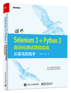 Selenium3 + Python3 自動化測試項目實戰:從菜鳥到高手-cover