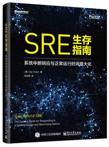 SRE 生存指南:系統中斷響應與正常運行時間最大化-cover