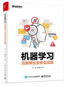 機器學習互聯網業務安全實踐-cover