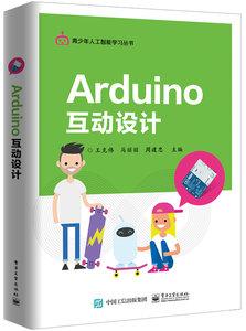 Arduino互動設計