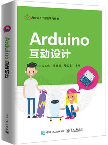 Arduino互動設計-cover