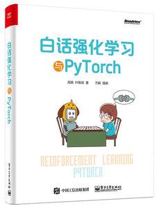 白話強化學習與 PyTorch-cover