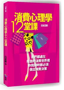 消費心理學十二堂課-cover