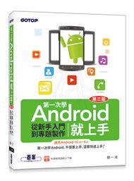 第一次學 Android 就上手 -- 從新手入門到專題製作, 3/e (適用Android 10.x~4.x)-cover