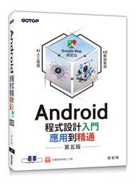 Android 程式設計入門、應用到精通, 5/e-cover