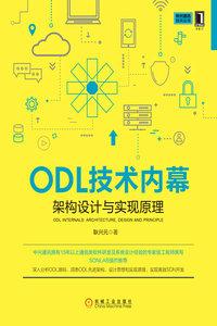 ODL技術內幕:架構設計與實現原理-cover