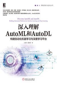 深入理解 AutoML 和 AutoDL:構建自動化機器學習與深度學習平臺-cover