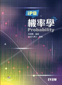 機率學 (附參考資料光碟)-cover