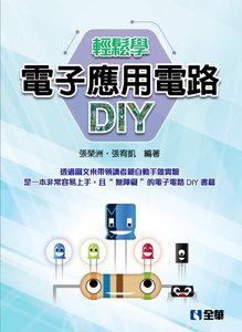 電子應用電路 DIY, 2/e-cover