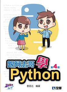 跟阿志哥學 Python, 4/e (附範例光碟)-cover