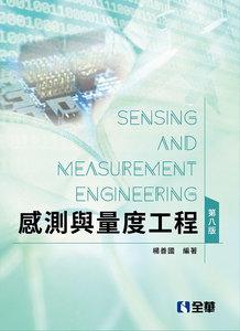 感測與量度工程, 8/e-cover