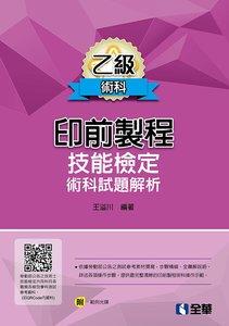 乙級印前製程技能檢定術科試題解析, 6/e (附範例光碟)-cover
