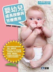 嬰幼兒成長按摩與芳療應用-cover