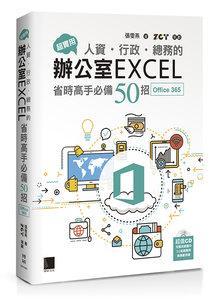 超實用!人資.行政.總務的辦公室 EXCEL 省時高手必備 50招 (Office 365版)-cover