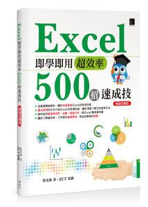 Excel 即學即用超效率 500招速成技 (暢銷回饋版)-cover