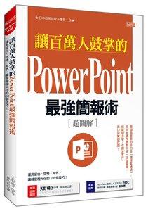 讓百萬人鼓掌的 Power Point 最強簡報術:運用留白、空格、用色, 讓視覺極大化的 100個技巧!-cover