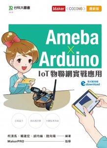 Ameba × Arduino - IoT 物聯網實戰應用-cover