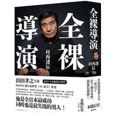 全裸導演 村西透伝-cover