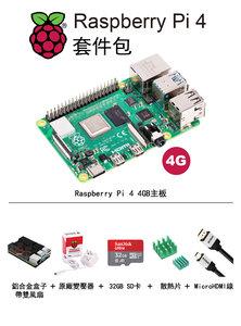 Raspberry Pi 4 Model B 4GB 套件包 ( 含4GB 主板+原廠變壓器+鋁合金盒子帶雙風扇+32GB SD卡 + Micro HDMI 線+散熱片)-cover