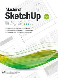 The Master of SketchUp : 職人之路-cover