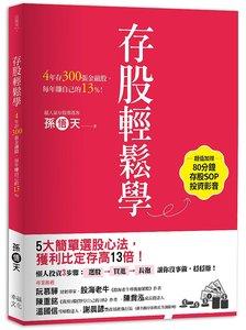 存股輕鬆學:4年存300張金融股,每年賺自己的13%(超值加贈存股SOP投資影音)-cover