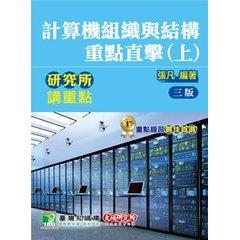 研究所講重點 -- 計算機組織與結構重點直擊 (上), 3/e-cover