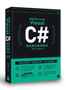 新觀念 Visual C# 程式設計範例教本, 5/e-cover