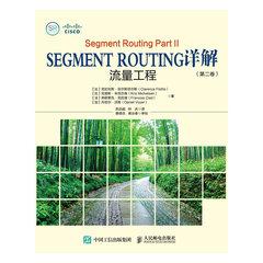 Segment Routing 詳解 (第二捲) 流量工程