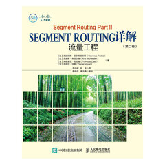 Segment Routing 詳解 (第二捲) 流量工程-cover