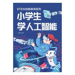 小學生學人工智能-cover