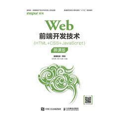 Web前端開發技術(HTML+CSS+JavaScript)(慕課版)-cover