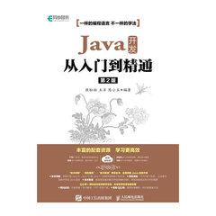 Java 開發從入門到精通 第2版-cover
