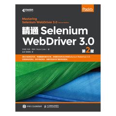 精通 Selenium WebDriver 3.0 (第2版)-cover