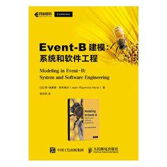 Event-B建模 系統和軟件工程-cover