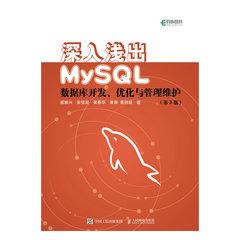 深入淺出MySQL 數據庫開發 優化與管理維護 第3版-cover
