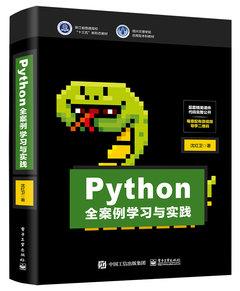 Python全案例學習與實踐-cover