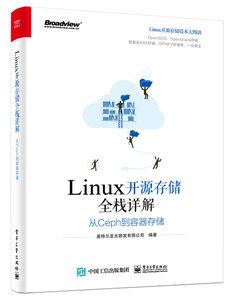 Linux 開源存儲全棧詳解:從Ceph 到容器存儲-cover