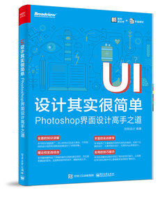 UI 設計其實很簡單:Photoshop 界面設計高手之道-cover