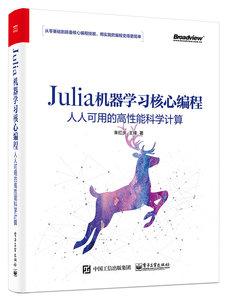 Julia 機器學習核心編程:人人可用的高性能科學計算-cover