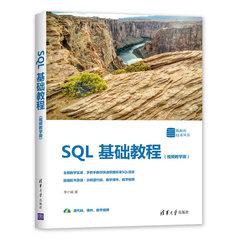 SQL基礎教程(視頻教學版)-cover