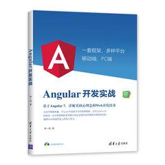Angular 開發實戰-cover