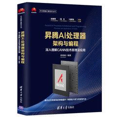 昇騰AI處理器架構與編程 — 深入理解 CANN 技術原理及應用-cover