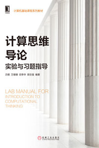 計算思維導論實驗與習題指導-cover