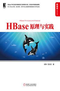 HBase原理與實踐-cover
